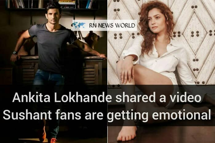 Before the Sushant Singh Rajput death anniversary, Ankita Lokhande shared a video, fans are getting Emotional